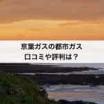 京葉ガスの都市ガスの口コミや評判|料金プランやメリット・デメリット紹介!