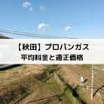 【秋田】プロパンガス(LPガス)の平均料金と適正価格|安く利用できるガス会社は?