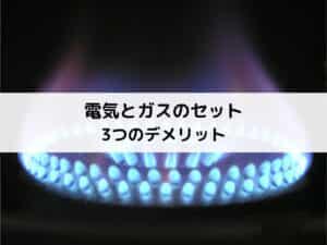電気とガスをセットでまとめるデメリット3つ