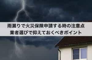 雨漏りで火災保険申請する時の注意点|業者選びで抑えておくべきポイントとは?