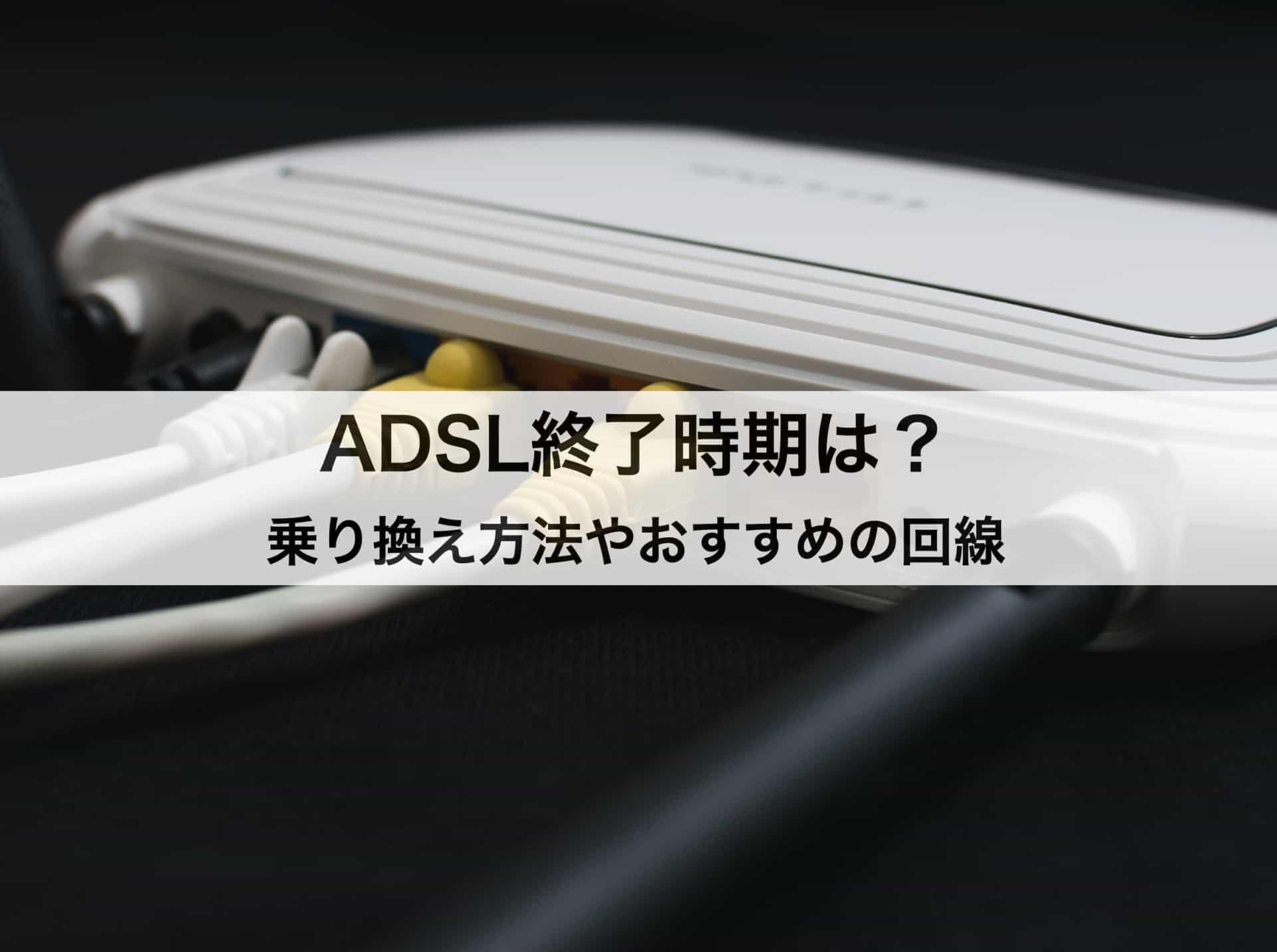 【2021年】ADSLサービス廃止・終了時期は?乗り換え方法やおすすめの光回線も紹介!