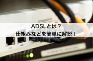 ADSLとは?仕組みなどを簡単に解説します!