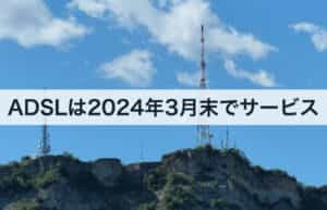 ADSLは2024年3月末でサービス終了