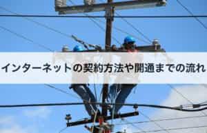 インターネット回線の契約方法や開通までの流れ