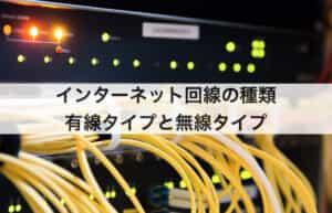 インターネット回線の種類 有線タイプと無線タイプ