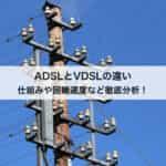 ADSLとVDSLの違いとは?仕組みや回線速度などから徹底分析!