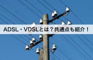 ADSL・VDSLとは?共通点も紹介します!