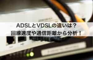 ADSLとVDSLの違いは?回線速度や通信距離から分析!