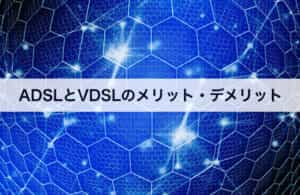 ADSLとVDSLのメリット・デメリット
