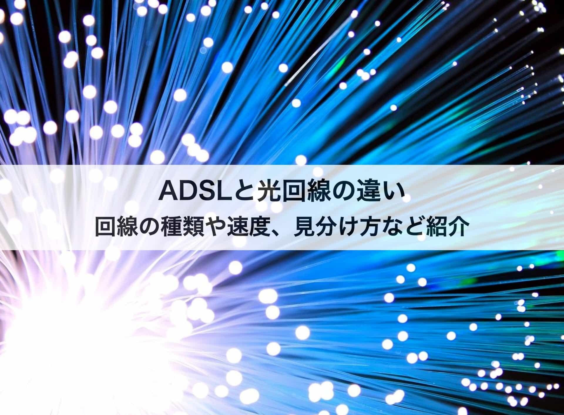 ADSLと光回線の違いとは?回線の種類や速度、見分け方などを紹介します!