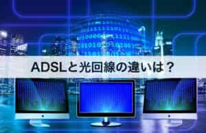 ADSLと光回線の違いは?