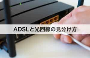 ADSLと光回線の見分け方