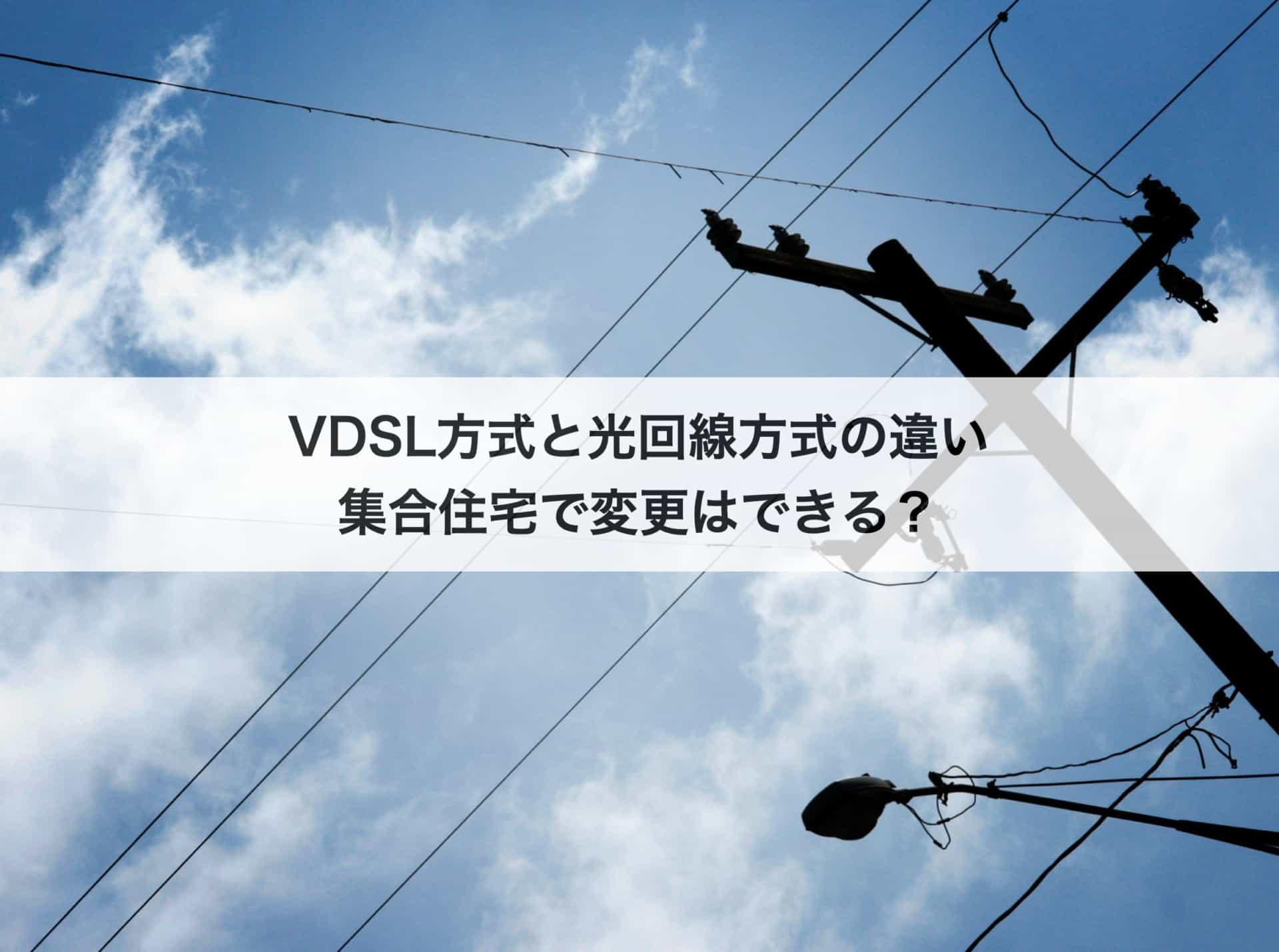 VDSL方式と光回線方式の違い 集合住宅で変更はできる?高速化方法も紹介!