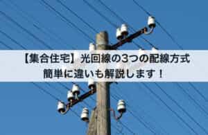 【集合住宅】光回線の3つの配線方式 簡単に違いも解説します!