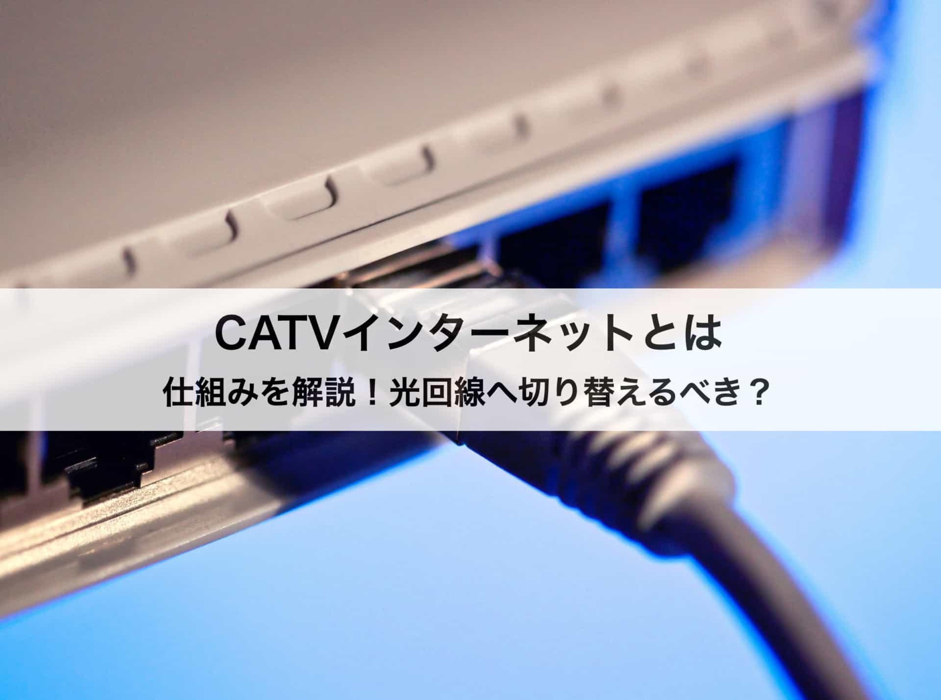 CATVインターネットとは 仕組みや光回線へ切り替えるべきかなど解説します!