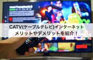 CATV(ケーブルテレビ)インターネットのメリットやデメリット