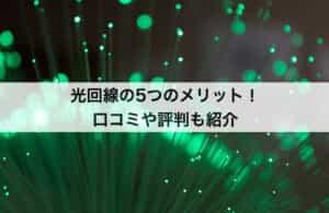 光回線の5つのメリット 口コミや評判紹介!