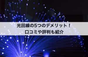 光回線の5つデメリット 口コミや評判紹介!