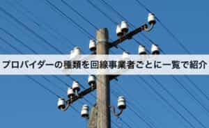 プロバイダーの種類を回線事業者ごとに一覧で紹介します。