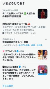 パソコンでTwitterトレンドを見る方法