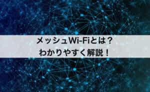 メッシュWi-Fiとは?わかりやすく解説します!