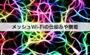 メッシュWi-Fiの仕組みや機能