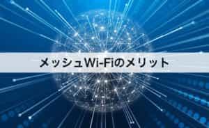 メッシュWi-Fiのメリット