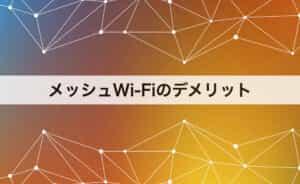メッシュWi-Fiのデメリットや注意点