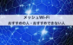 メッシュWi-Fiがおすすめの人・おすすめできない人