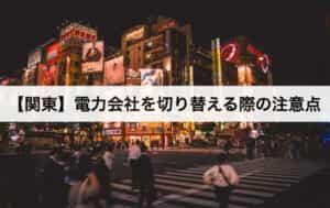 【関東】電力会社を切り替える際の注意点