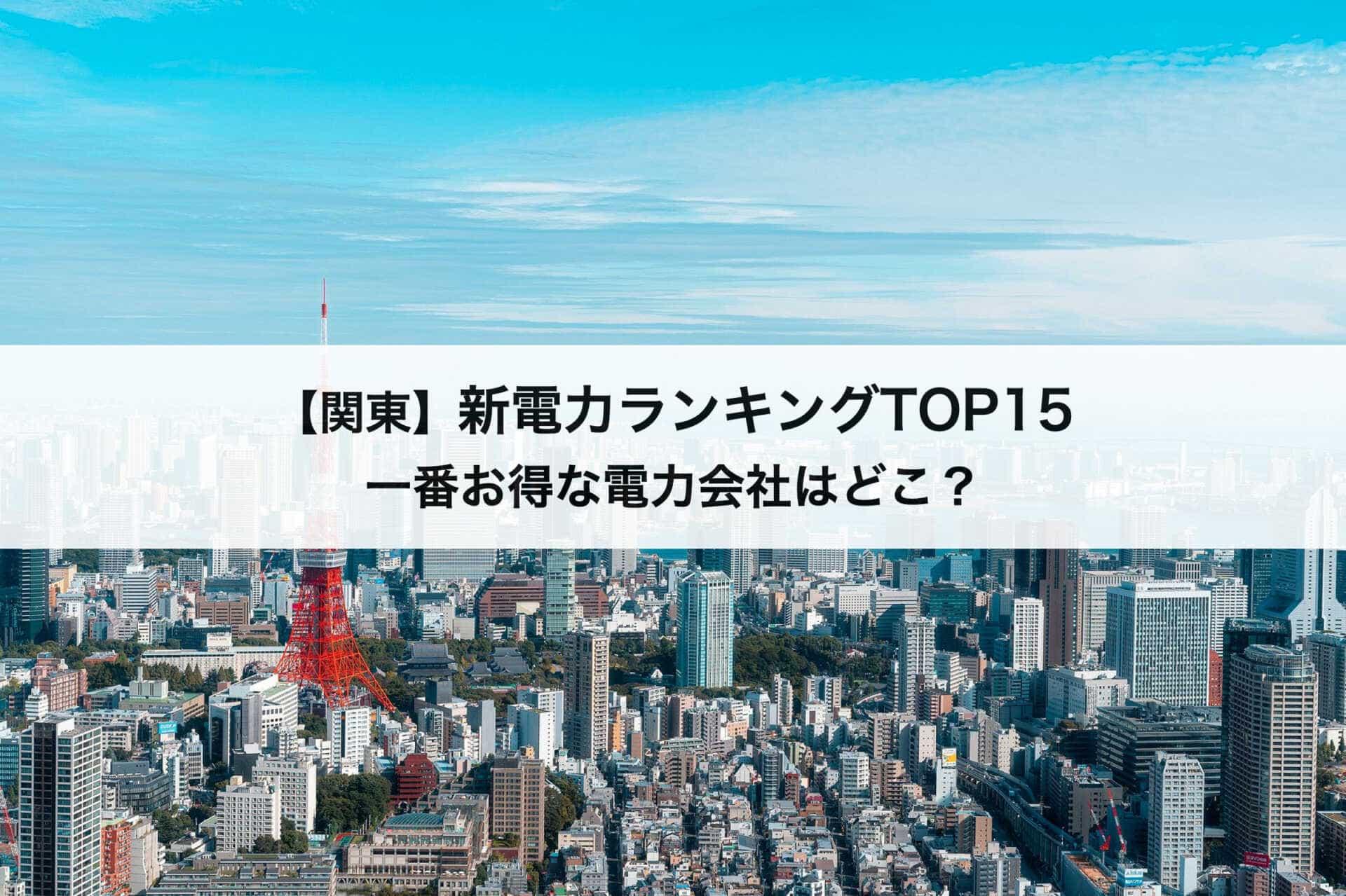 【関東】新電力会社おすすめランキングTOP15 東京電力と比較してどのくらい安い?
