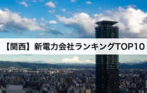 【関西】新電力会社おすすめランキングTOP3|関西電力との電気料金比較