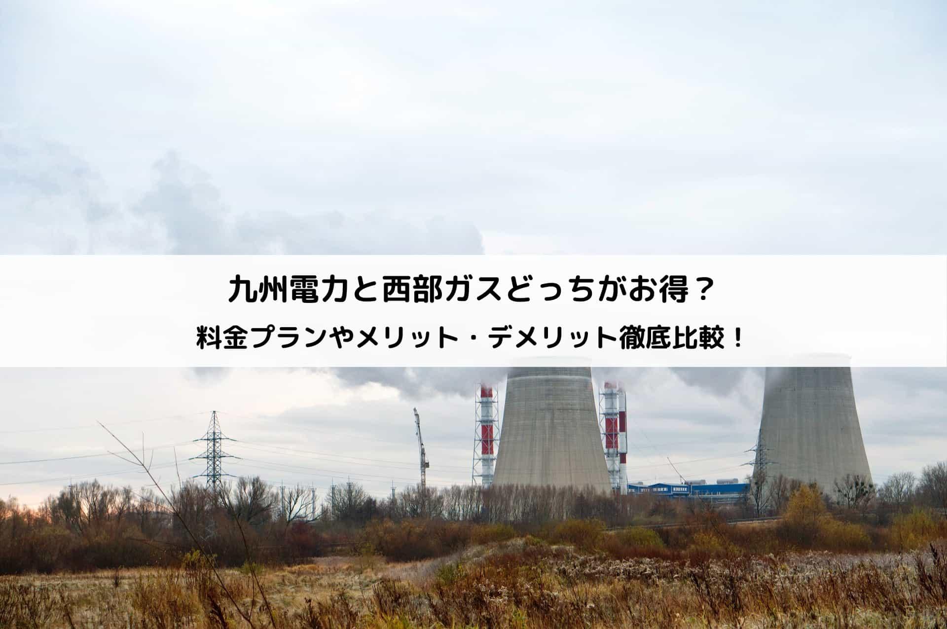 九州電力と西部ガスどっちがお得?料金プランやメリット・デメリット徹底比較!
