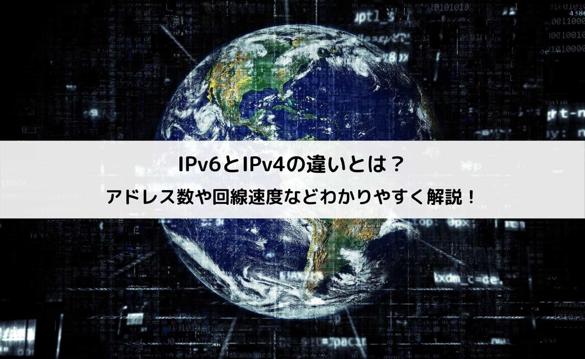 IPv6とIPv4の違いとは?アドレス数や回線速度などわかりやすく解説!