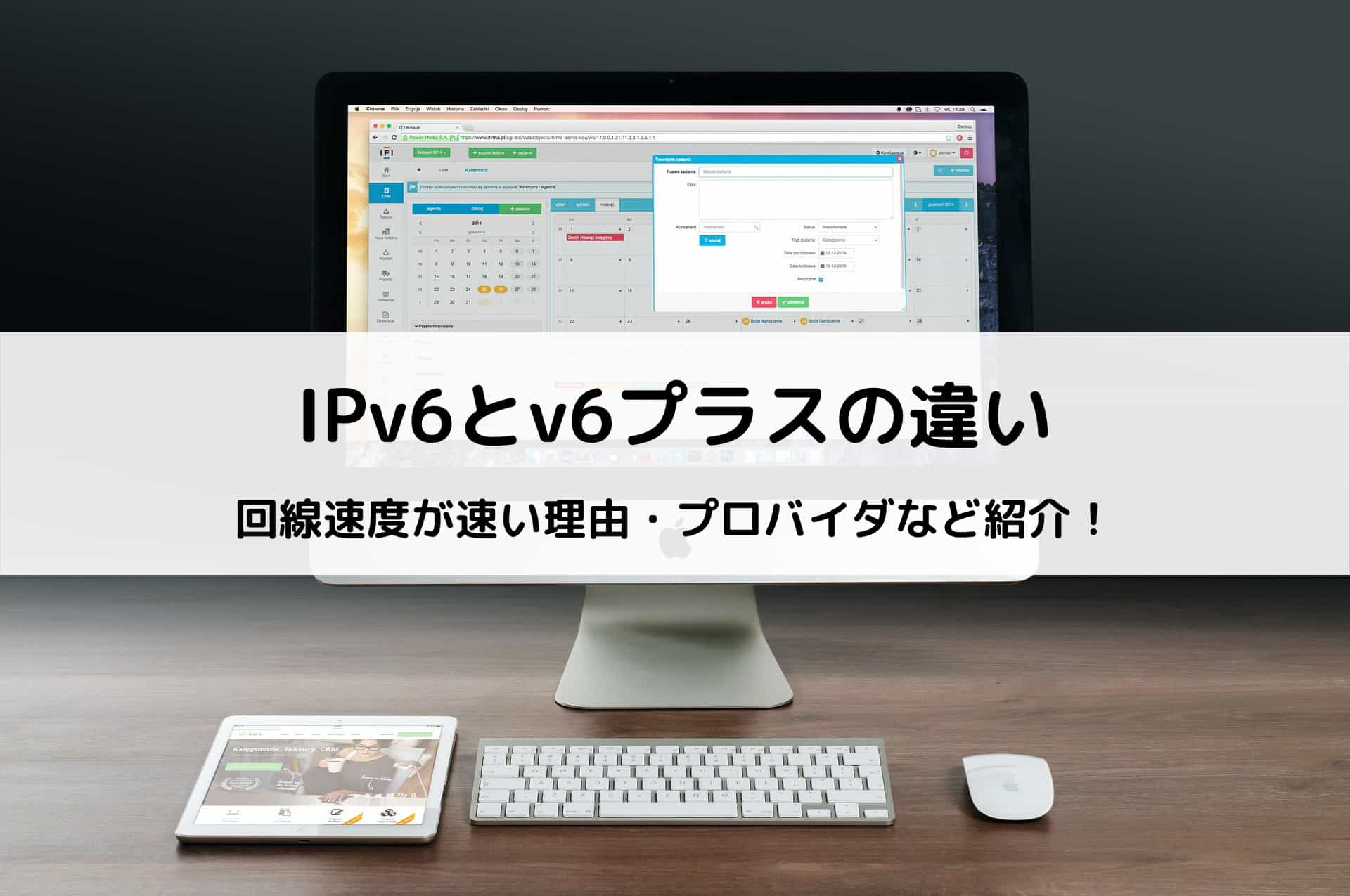 IPv6とv6プラスの違い|回線速度が速い理由や対応プロバイダなど紹介!