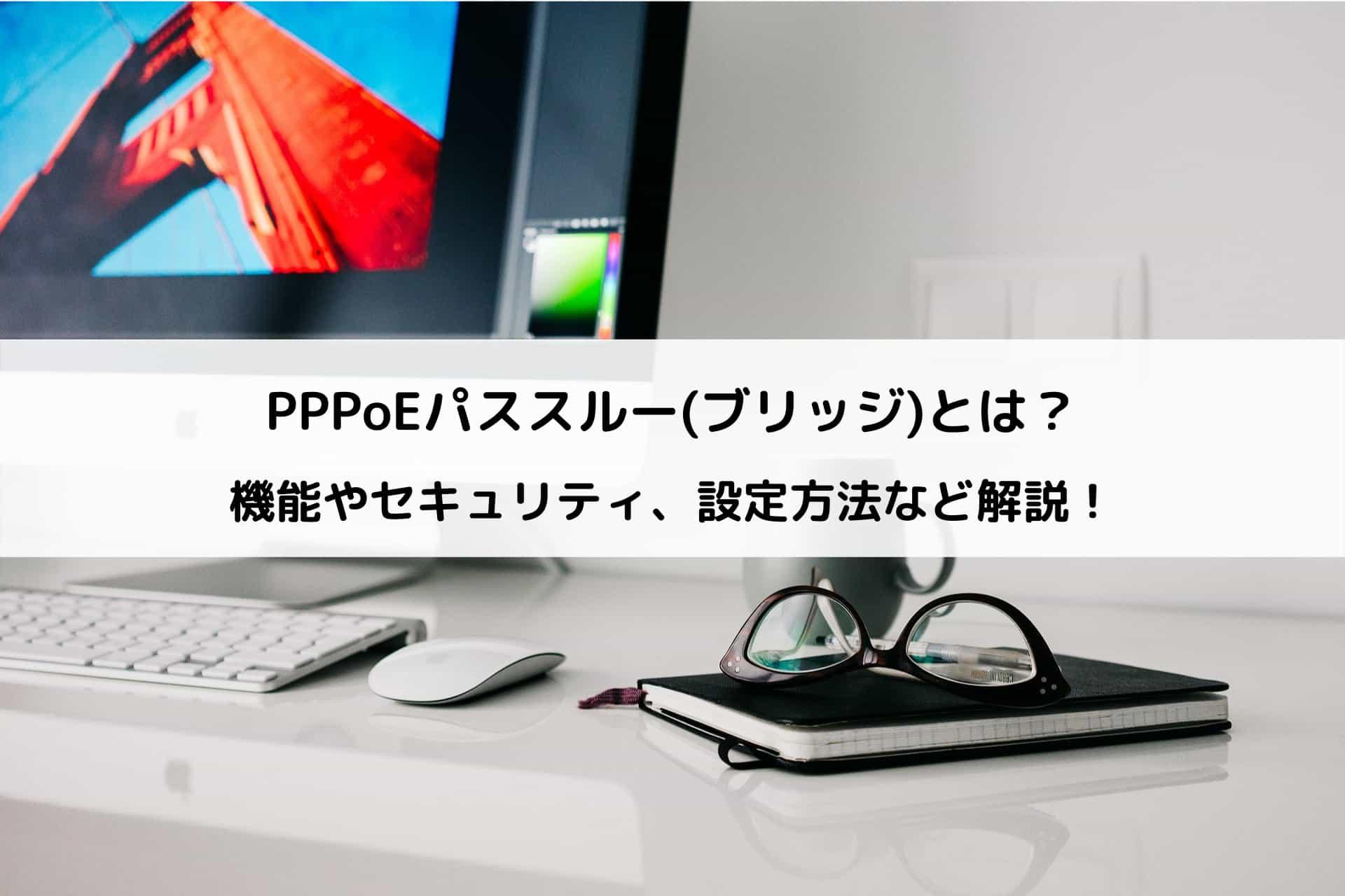 PPPoEパススルー(ブリッジ)とは?機能やセキュリティ、設定方法など解説!