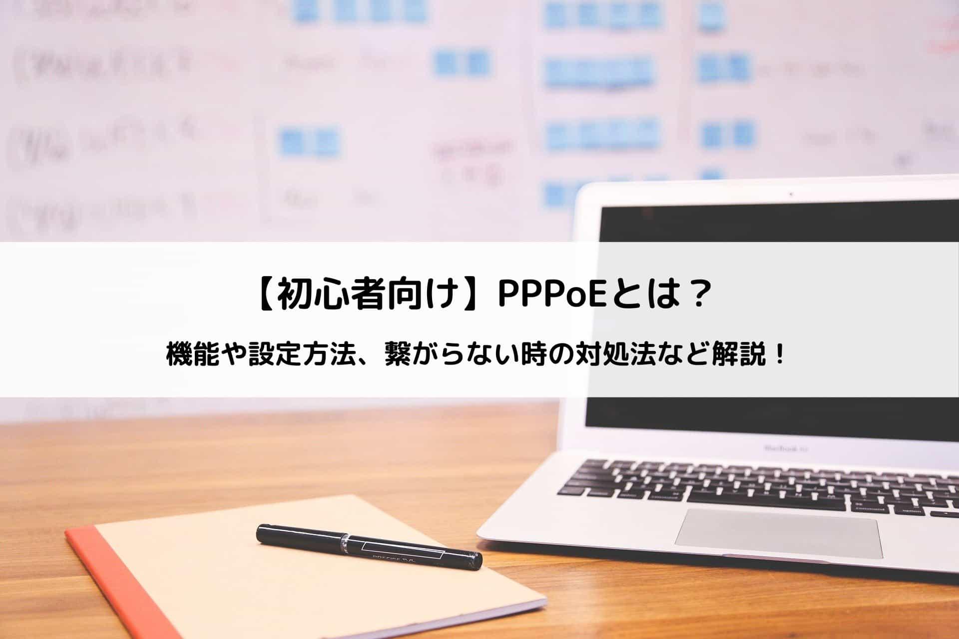 【初心者向け】PPPoEとは?機能や設定方法、繋がらない時の対処法など解説!