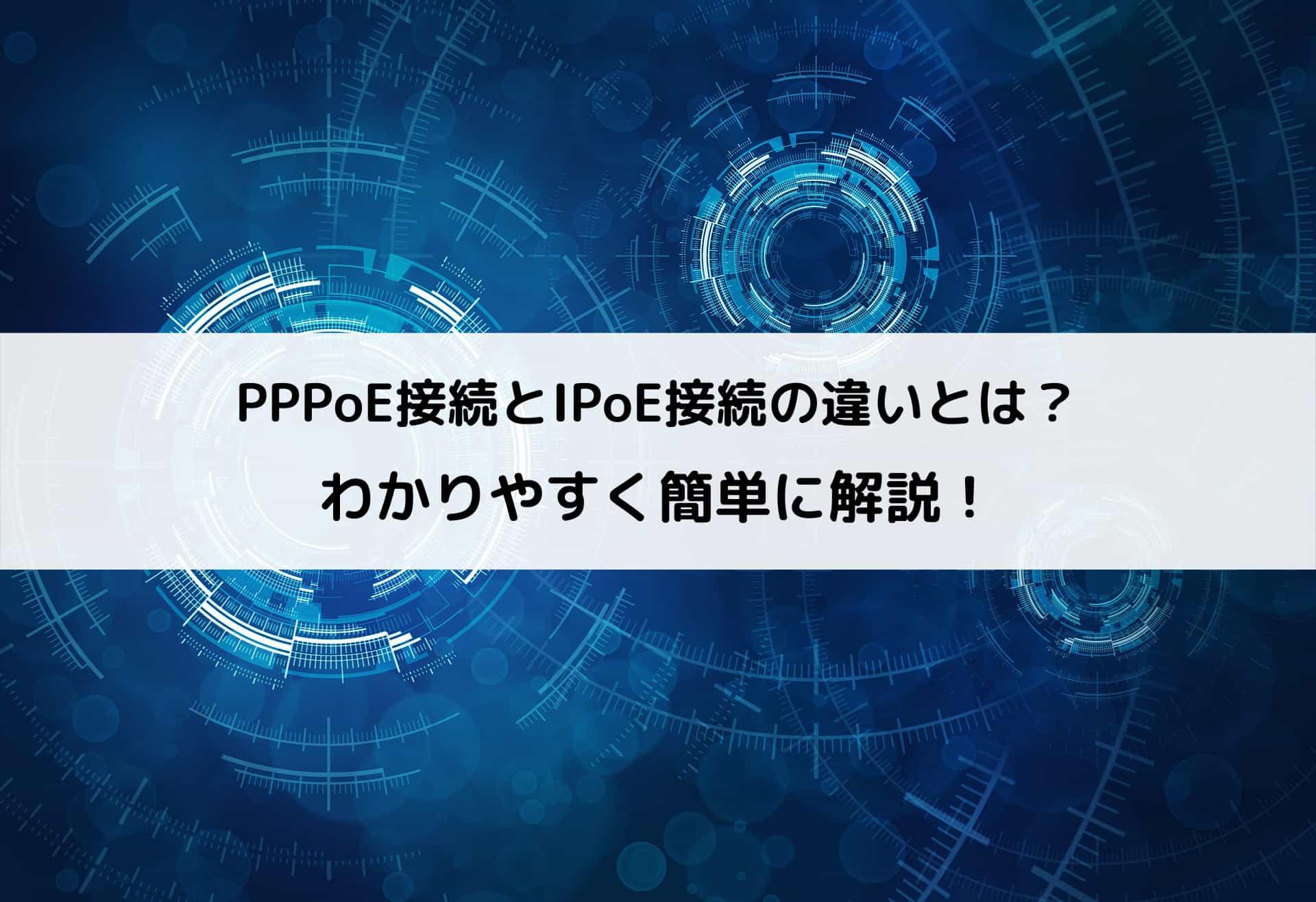 PPPoE接続とIPoE接続の違いとは?わかりやすく簡単に解説!