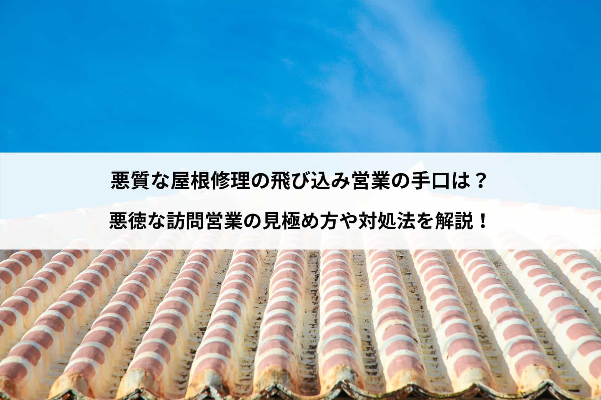 悪質な屋根修理の飛び込み営業の手口は?悪徳な訪問営業の見極め方や対処法を解説!