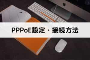 PPPoE設定・接続方法