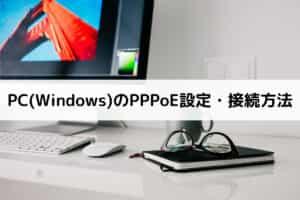 PC(Windows)のPPPoE設定・接続方法
