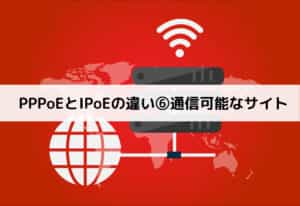 PPPoEとIPoEの違い⑥通信可能なサイト