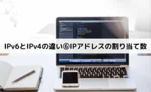IPv6とIPv4の違い⑥IPアドレスの割り当て数
