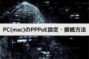 PC(mac)のPPPoE設定・接続方法