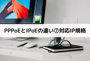 PPPoEとIPoEの違い⑦対応IP規格