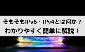 そもそもIPv6・IPv4とは何か?わかりやすく簡単に解説!