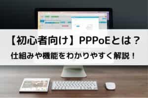 【初心者向け】PPPoEとは?仕組みや機能をわかりやすく解説!