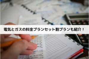 【九州電力と西部ガス】電気とガスの料金プラン|セット割プランも紹介!