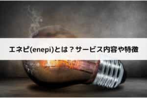エネピ(enepi)とは?サービス内容や特徴
