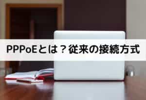 PPPoEとは?従来の接続方式